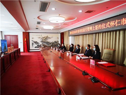怀仁市2020年春季招商引资网上签约四大项目总投资30.9亿